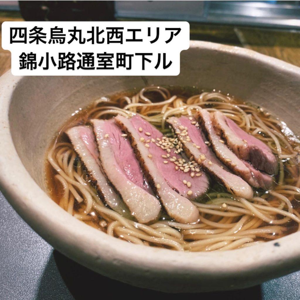【十彩】和食とイタリアン!?創作料理店で味わう 鴨麺 ¥1,100(税込)