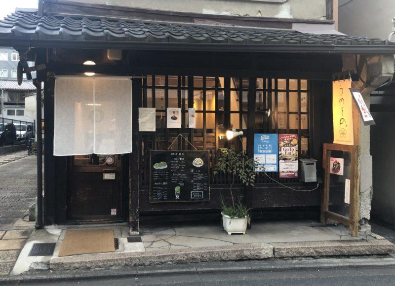 改めて「京」を堪能したい♪京町屋リノベのお店3選